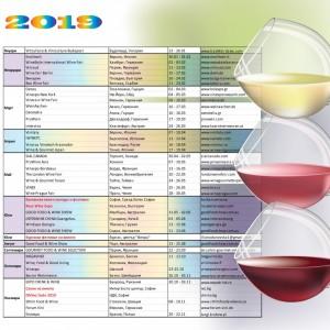 Календар2019-1