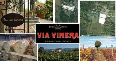 """Винарска изба """"Виа Винера"""" гостува на EnjoyWine 14.02"""