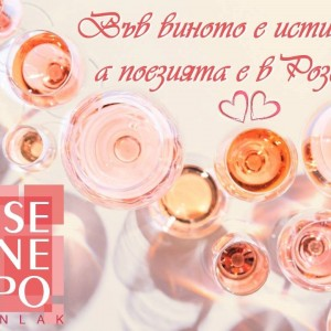 ROSE WINE EXPO KAZANLAK 2018