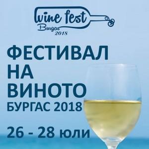 Фестивал на виното Бургас