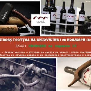 Wine Bridges гостува на EnjoyWine